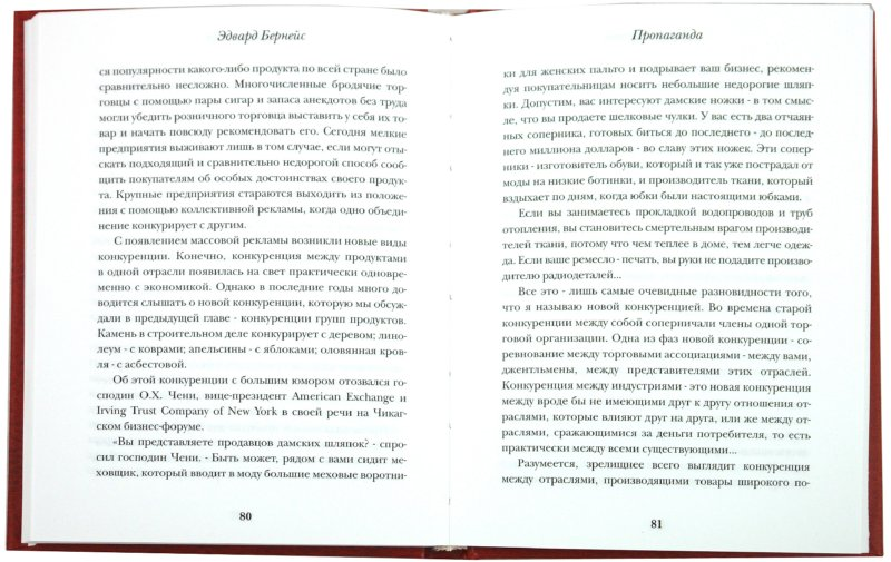 Иллюстрация 1 из 2 для Пропаганда - Эдвард Бернейс   Лабиринт - книги. Источник: Лабиринт