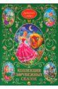 Обложка Коллекция зарубежных сказок