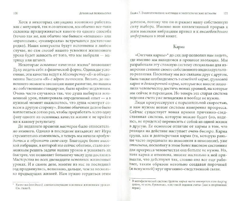 Иллюстрация 1 из 11 для Духовная психология: двенадцать основных жизненных уроков - Стив Ротер | Лабиринт - книги. Источник: Лабиринт