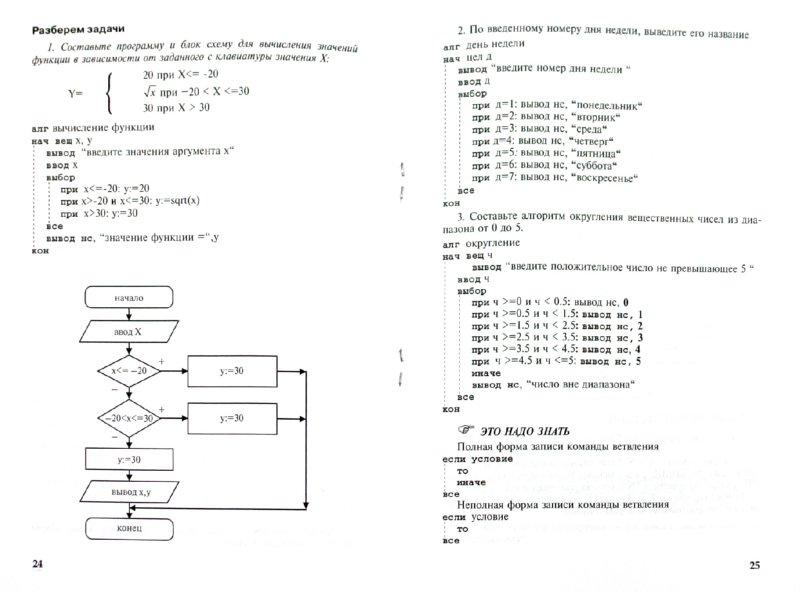 Иллюстрация 1 из 10 для Программирование на алгоритмическом языке КуМир - Анеликова, Гусева | Лабиринт - книги. Источник: Лабиринт