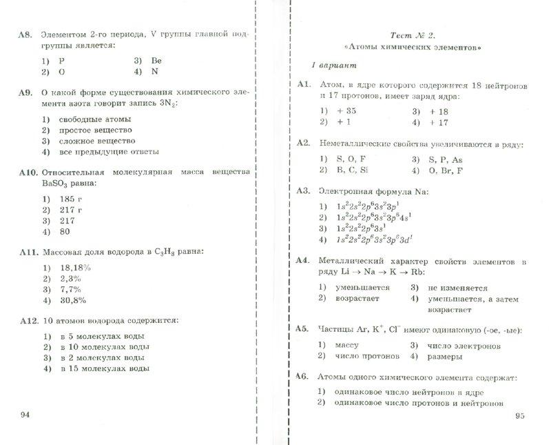 Химия 8 класс рудзитис контрольные работы онлайн