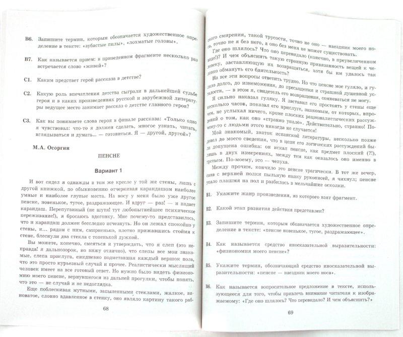 ерохина литературе тесты гдз по