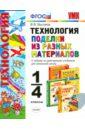 Выгонов Виктор Викторович Технология. Поделки из разных материалов. 1-4 классы. ФГОС