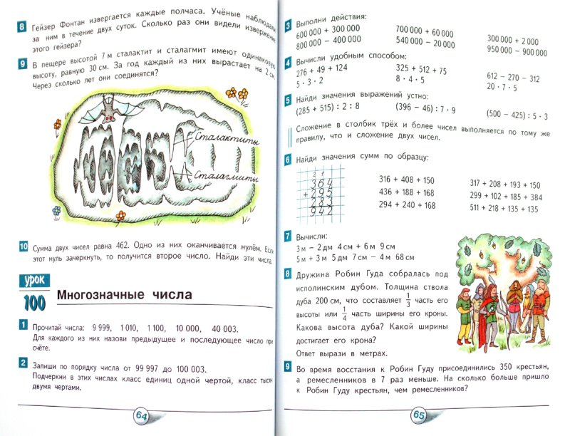 Аттестационные работы 1 класс фгос по математике гейдман 1 полугодие