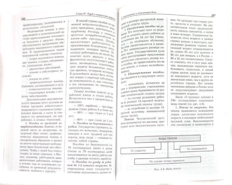 Иллюстрация 1 из 5 для Право. Учебник для 10-11 классов общеобразовательных учреждений. Базовый уровень - Кашанина, Кашанин | Лабиринт - книги. Источник: Лабиринт