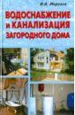 Обложка Водоснабжение и канализация загородного дома