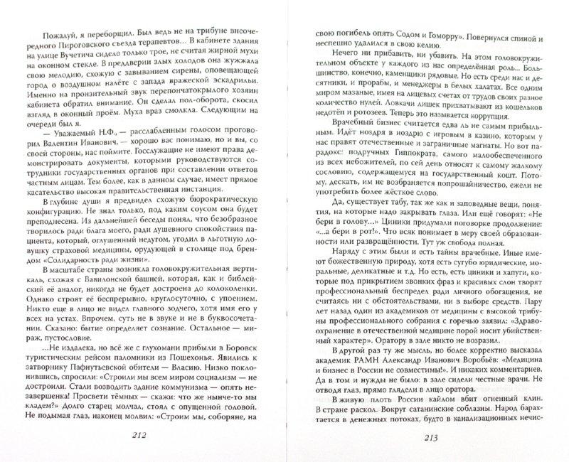 Иллюстрация 1 из 7 для Вид с больничной койки - Николай Плахотный   Лабиринт - книги. Источник: Лабиринт