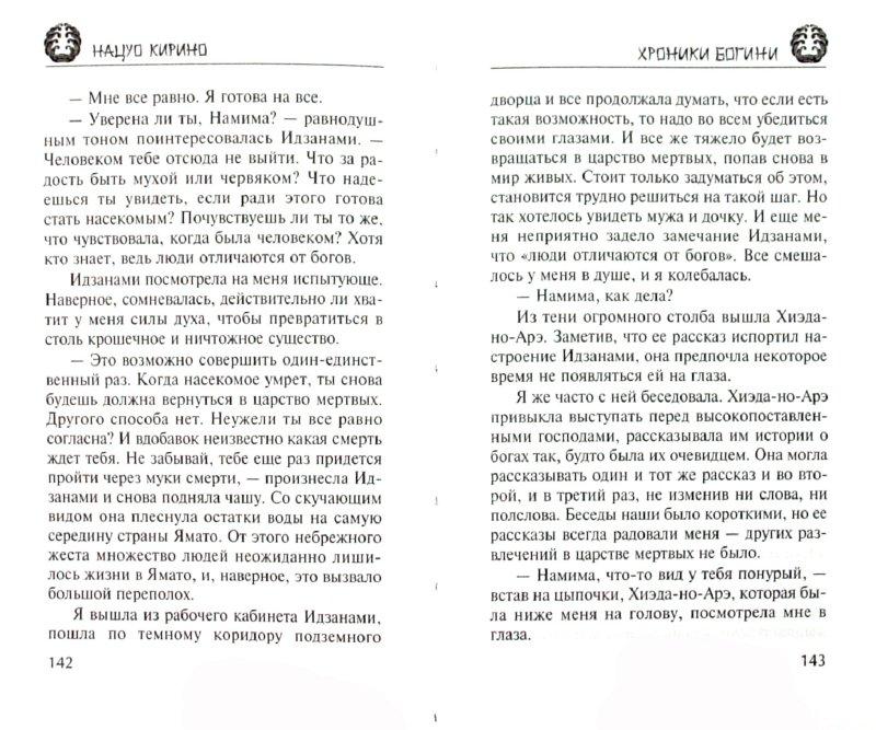 Иллюстрация 1 из 18 для Хроники Богини - Нацуо Кирино | Лабиринт - книги. Источник: Лабиринт