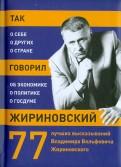 Так говорил Жириновский. О себе, о женщинах, о стране