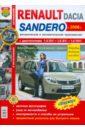 Автомобили Renault / Dacia Sandero с 2008 г. Эксплуатация, обслуживание, ремонт renault sandero dacia sandero stepway выпуск c 2008 с бензиновыми и дизельным двигателями эксплуатация ремонт то