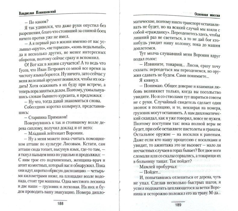 Иллюстрация 1 из 7 для Основная миссия - Владислав Конюшевский | Лабиринт - книги. Источник: Лабиринт