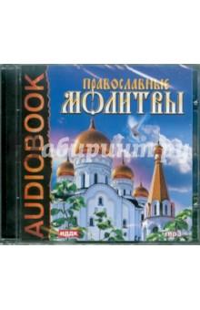 Православные молитвы (CDmp3) молитвы избранное