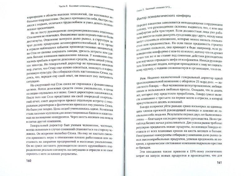 Иллюстрация 1 из 9 для Исполнение: Система достижения целей - Чаран, Боссиди   Лабиринт - книги. Источник: Лабиринт