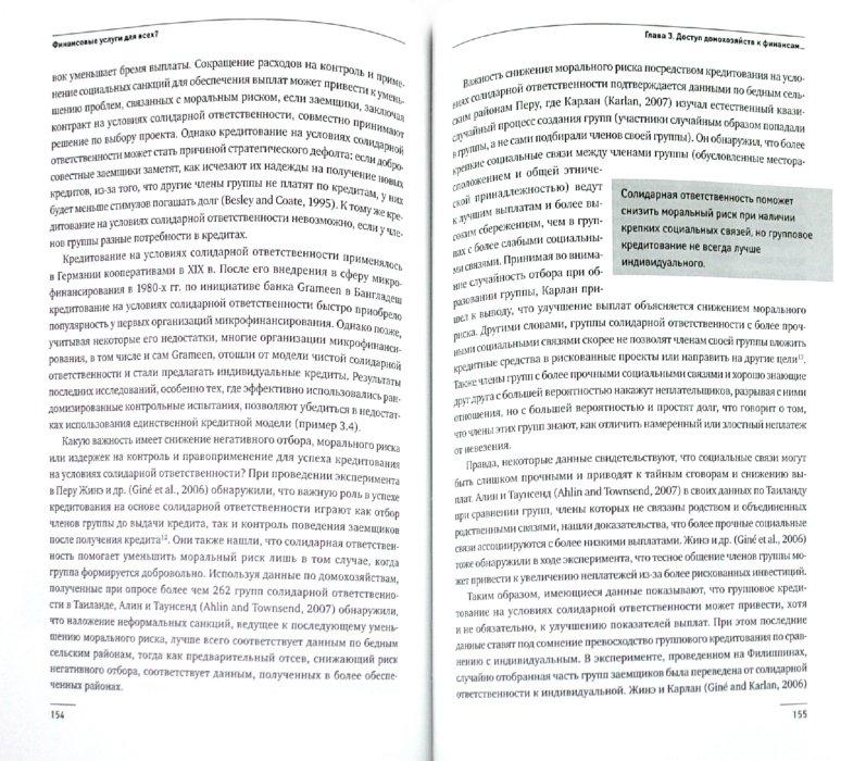 Иллюстрация 1 из 11 для Финансовые услуги для всех? Стратегии и проблемы расширения доступа - Демиргюч-Кунт, Бек, Хонован | Лабиринт - книги. Источник: Лабиринт