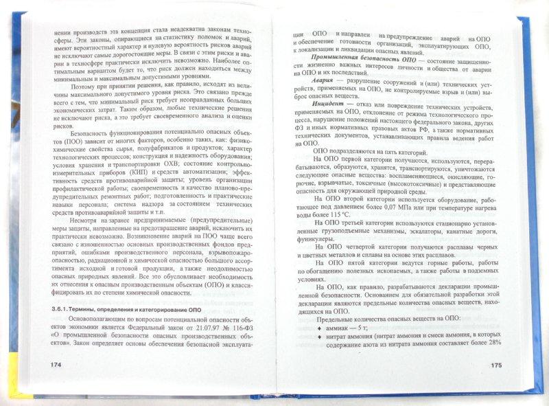 Иллюстрация 1 из 11 для Чрезвычайные ситуации: защита населения и территорий - Владимир Юртушкин | Лабиринт - книги. Источник: Лабиринт