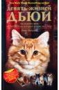 Майрон Вики Девять жизней Дьюи. Наследники кота. кота из библиотеки, который потряс весь мир