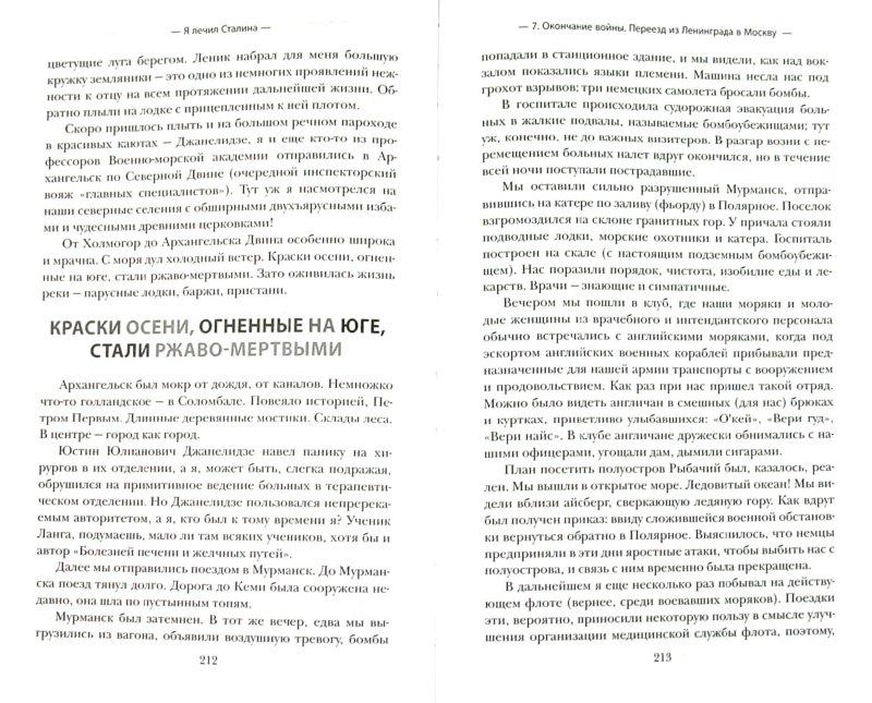 Иллюстрация 1 из 7 для Я лечил Сталина: из секретных архивов СССР - Александр Мясников | Лабиринт - книги. Источник: Лабиринт