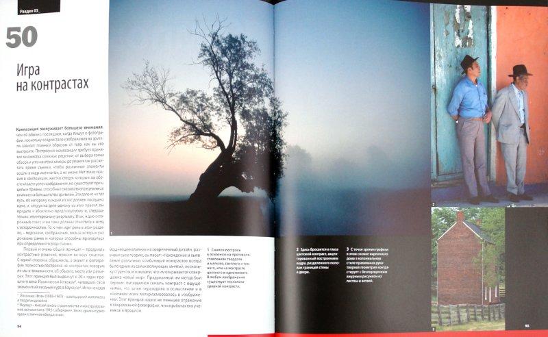 Иллюстрация 1 из 27 для 101 секрет цифровой фотографии от Майкла Фримана - Майкл Фриман   Лабиринт - книги. Источник: Лабиринт