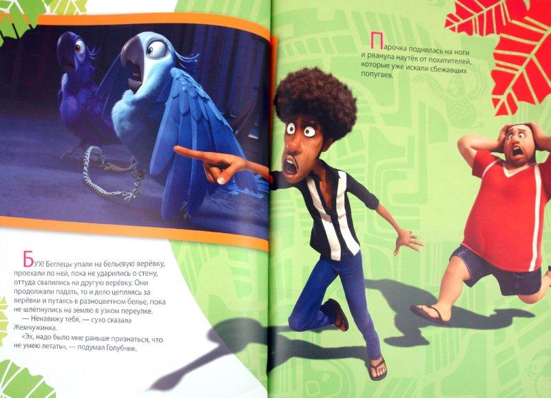 Иллюстрация 1 из 16 для RIO. Все на карнавал! | Лабиринт - книги. Источник: Лабиринт