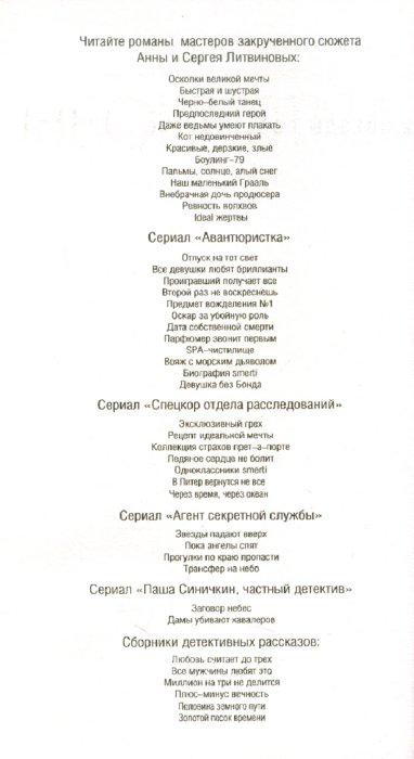 Иллюстрация 1 из 4 для Я тебя никогда не забуду - Литвинова, Литвинов   Лабиринт - книги. Источник: Лабиринт