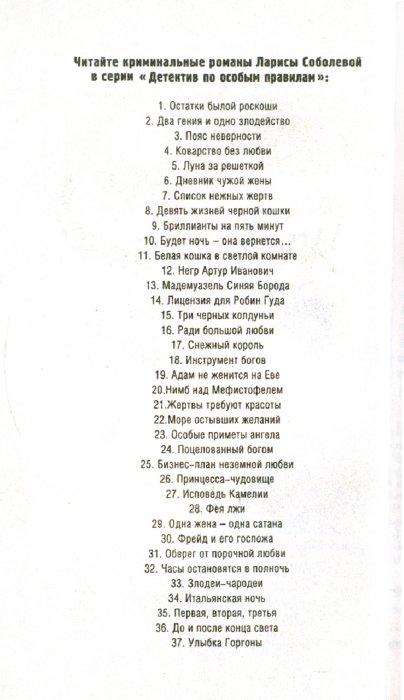 Иллюстрация 1 из 6 для До и после конца света - Лариса Соболева | Лабиринт - книги. Источник: Лабиринт