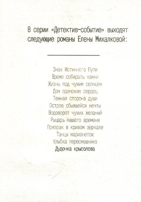 Иллюстрация 1 из 9 для Дудочка крысолова - Елена Михалкова | Лабиринт - книги. Источник: Лабиринт