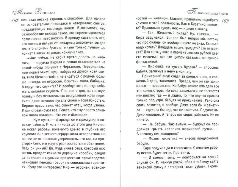 Иллюстрация 1 из 7 для Пилюли от бабьей дури - Татьяна Веденская | Лабиринт - книги. Источник: Лабиринт