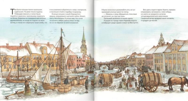 Иллюстрация 1 из 34 для Дальний путь - Свен Нурдквист | Лабиринт - книги. Источник: Лабиринт