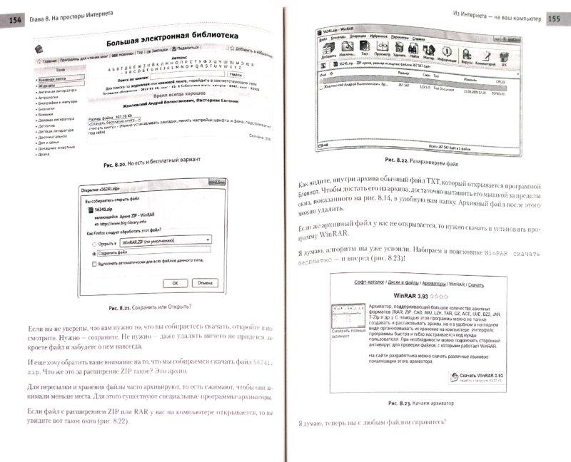 Иллюстрация 1 из 11 для Компьютер для всей семьи - Жвалевский, Пастернак | Лабиринт - книги. Источник: Лабиринт