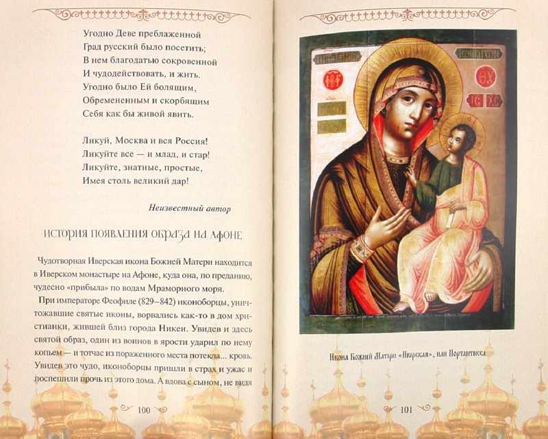 Иллюстрация 1 из 16 для Пресвятая Богородица: Заступница и спасительница - Ольга Глаголева   Лабиринт - книги. Источник: Лабиринт