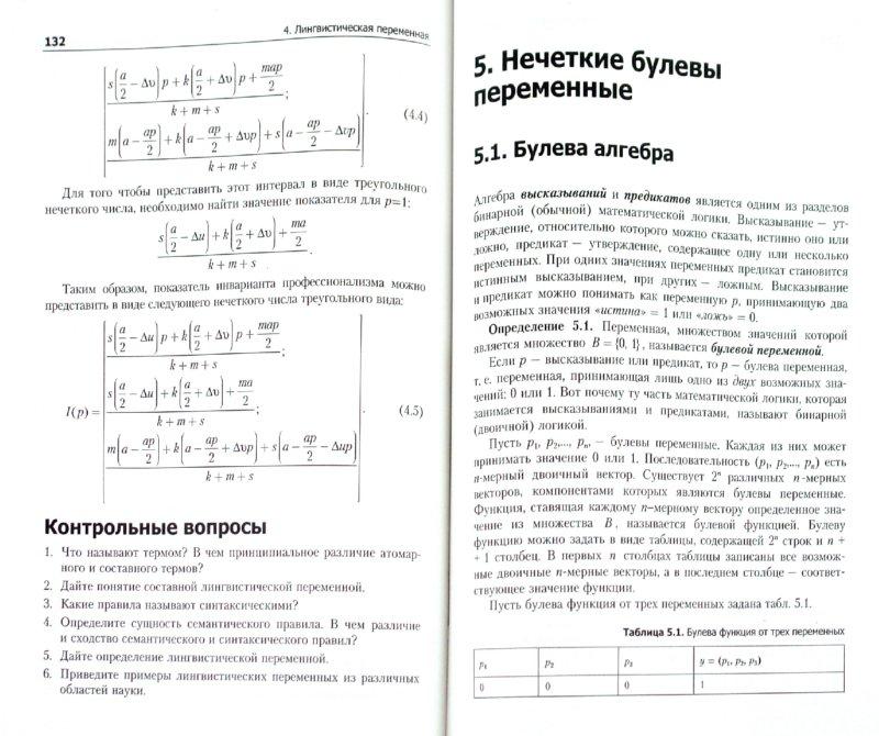 Иллюстрация 1 из 7 для Основы теории нечетких множеств - Конышева, Назаров | Лабиринт - книги. Источник: Лабиринт