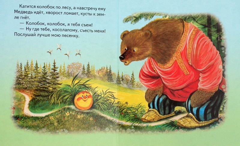 Иллюстрация 1 из 14 для Самые первые сказки | Лабиринт - книги. Источник: Лабиринт