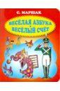 Маршак Самуил Яковлевич Веселая азбука. Веселый счет цены онлайн