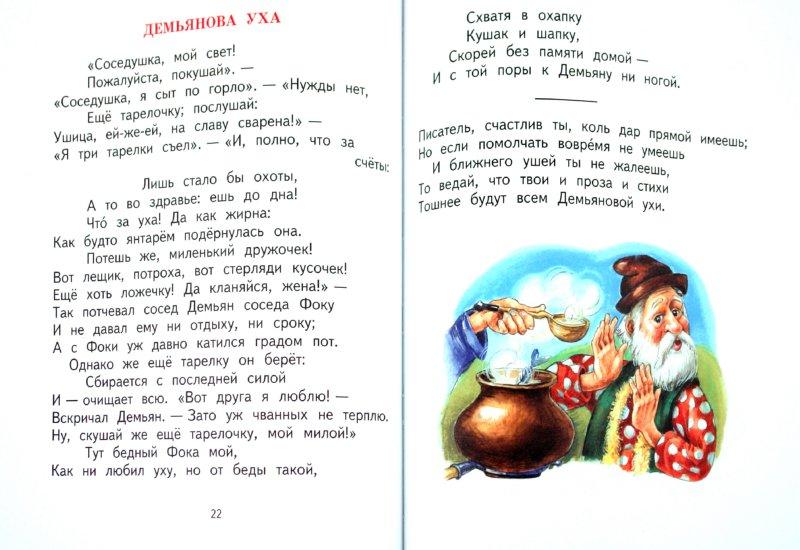 Иллюстрация 1 из 30 для Басни - Иван Крылов | Лабиринт - книги. Источник: Лабиринт