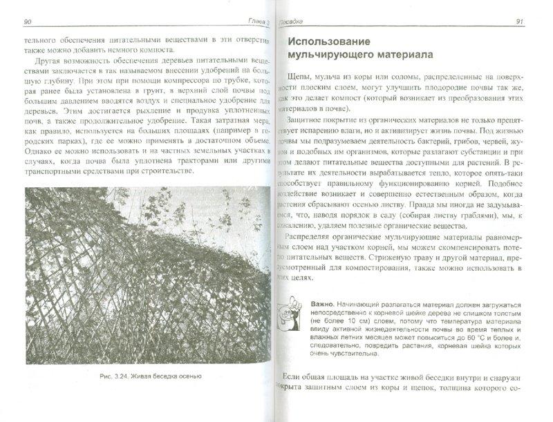 Иллюстрация 1 из 7 для Строим из живых деревьев - Герман Блок | Лабиринт - книги. Источник: Лабиринт