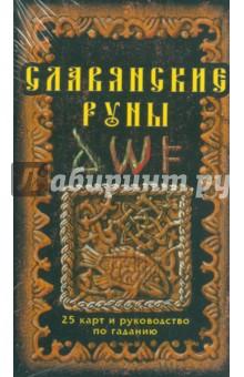 Славянские руны. Карты и руководство по гаданию