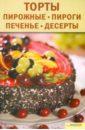 Фото - Бугаенко Валентина Торты, пирожные, пироги, печенья, десерты десерты кулинарные фантазии