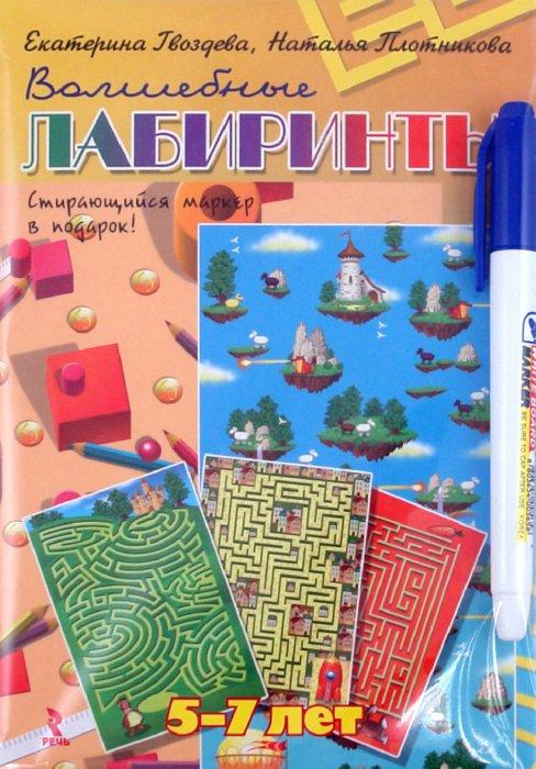 Иллюстрация 1 из 31 для Волшебные лабиринты. 5-7 лет - Гвоздева, Плотникова   Лабиринт - книги. Источник: Лабиринт