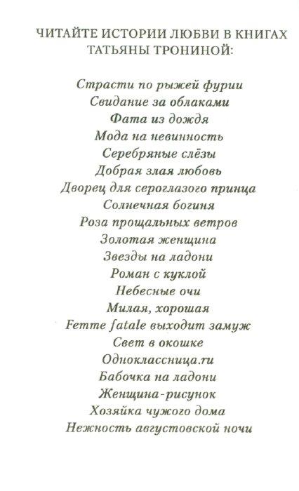 Иллюстрация 1 из 6 для Золотая женщина - Татьяна Тронина | Лабиринт - книги. Источник: Лабиринт