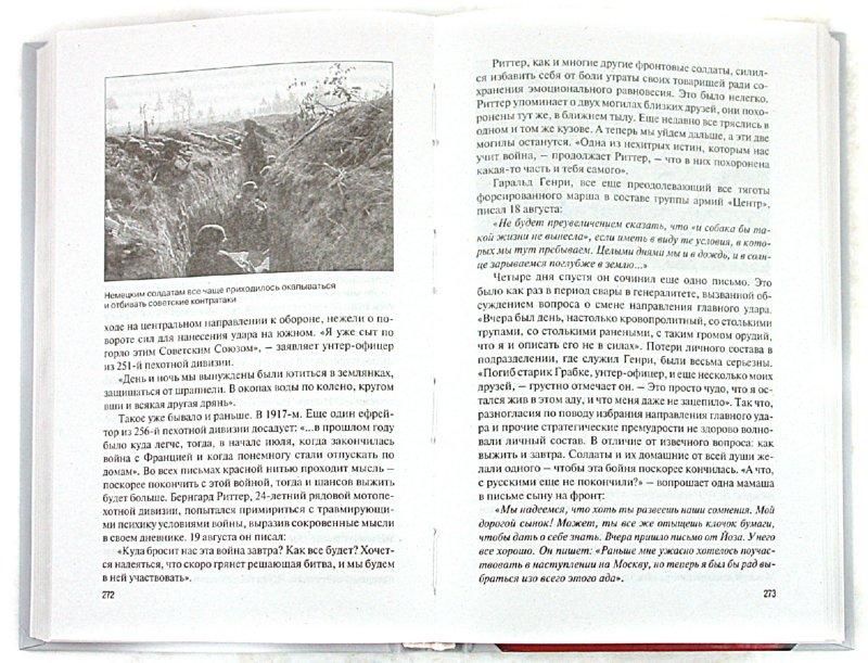 Иллюстрация 1 из 13 для 1941 год глазами немцев. Березовые кресты вместо Железных - Роберт Кершоу | Лабиринт - книги. Источник: Лабиринт