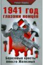 Кершоу Роберт 1941 год глазами немцев. Березовые кресты вместо Железных