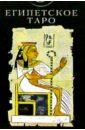 Египетское Таро демакова а ред марсельское таро 22 старших аркана 56 младших арканов