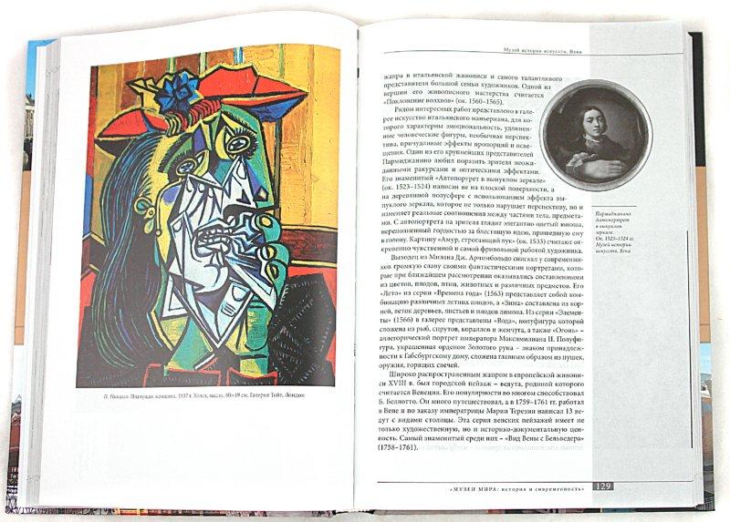 Иллюстрация 1 из 14 для Музеи мира: история и коллекции, шедевры и раритеты - Тамара Юренева | Лабиринт - книги. Источник: Лабиринт