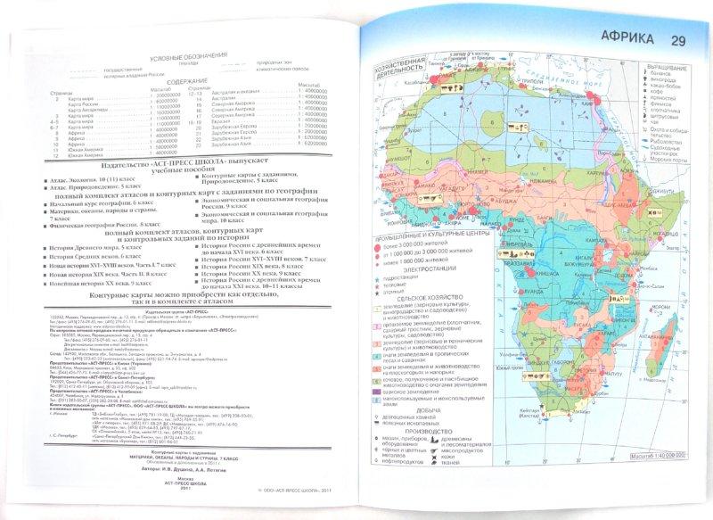 Иллюстрация 1 из 6 для Атлас + контурные карты. 7 класс. Материки, океаны, народы и страны - Душина, Летягин | Лабиринт - книги. Источник: Лабиринт