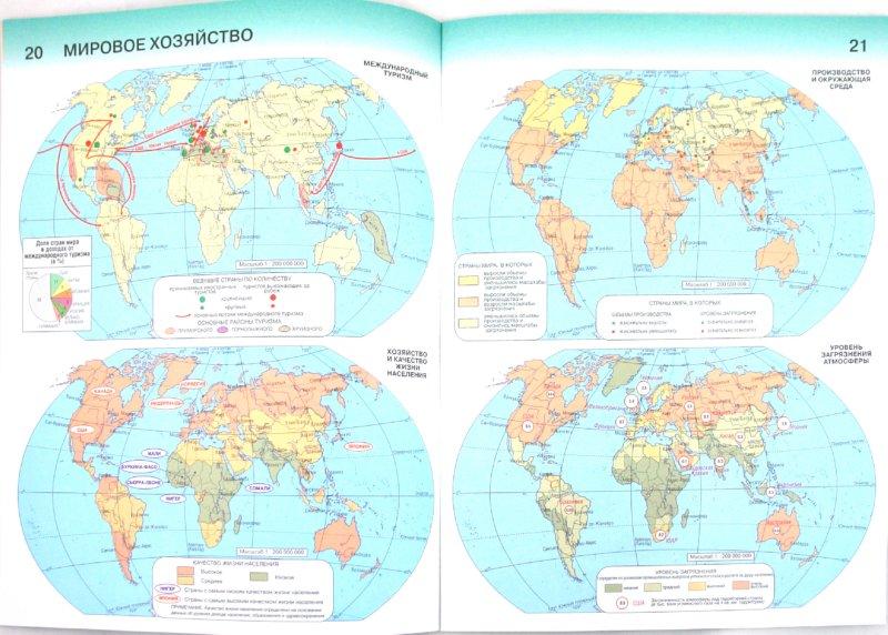 Иллюстрация 1 из 7 для Атлас. 10 класс. Экономическая и социальная география мира - Александр Кузнецов | Лабиринт - книги. Источник: Лабиринт