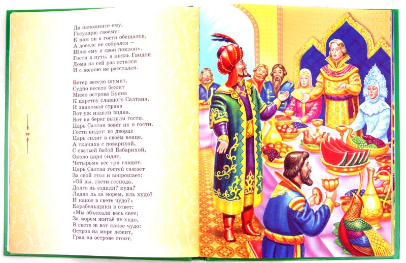 Иллюстрация 1 из 48 для Сказки - Александр Пушкин | Лабиринт - книги. Источник: Лабиринт