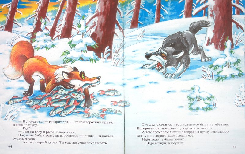 Иллюстрация 1 из 35 для Русские народные сказки | Лабиринт - книги. Источник: Лабиринт