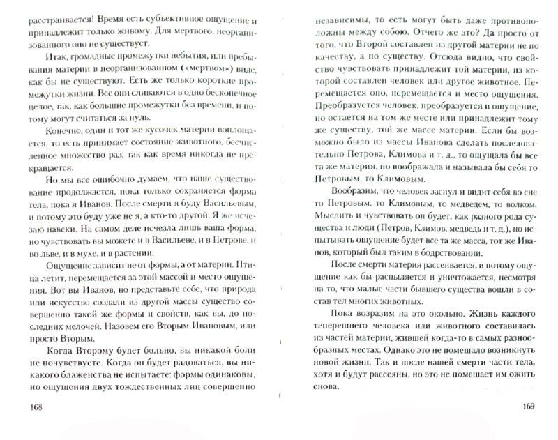 Иллюстрация 1 из 21 для Путь к звездам - Константин Циолковский | Лабиринт - книги. Источник: Лабиринт