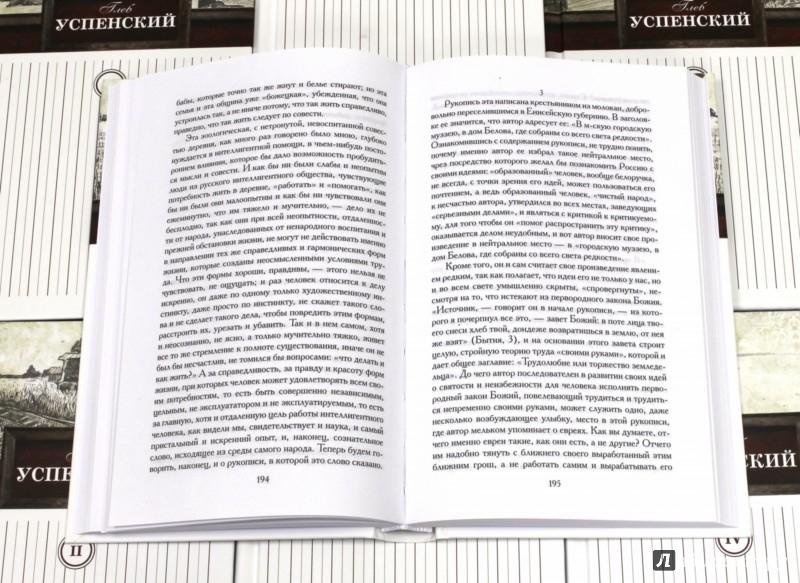 Иллюстрация 1 из 14 для Собрание сочинений в 9 томах - Глеб Успенский | Лабиринт - книги. Источник: Лабиринт