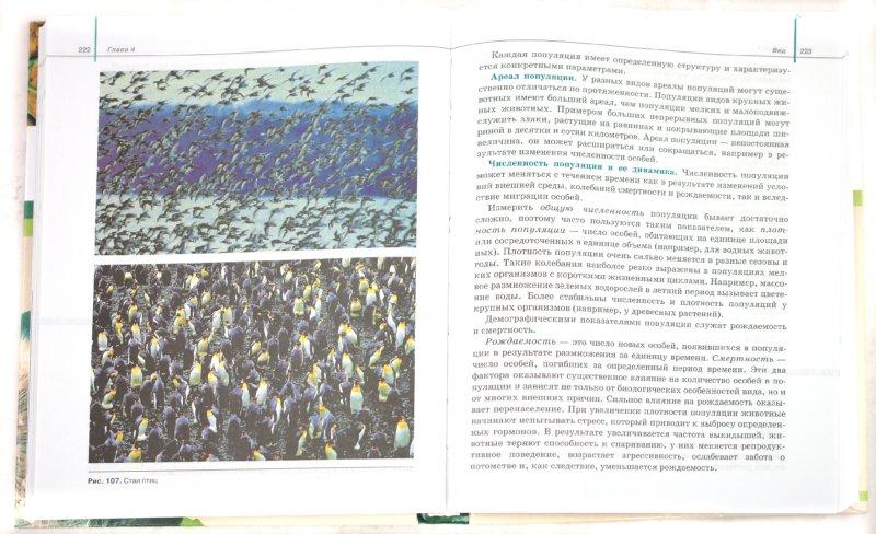 Иллюстрация 1 из 5 для Биология. Общая биология. Базовый уровень: учебник для 10-11классов (+CD) - Сивоглазов, Агафонова, Захарова   Лабиринт - книги. Источник: Лабиринт